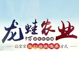 黑龙江省龙蛙农业发展股份有限公司