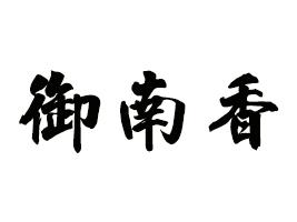 山东御南香食品有限公司