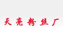 昌黎县安山镇东牛栏天亮粉丝厂