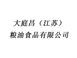 大庭昌(江苏)粮油食品有限公司