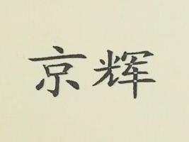 山东景泰宏食品有限公司
