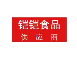 济宁市铠铠食品有限公司