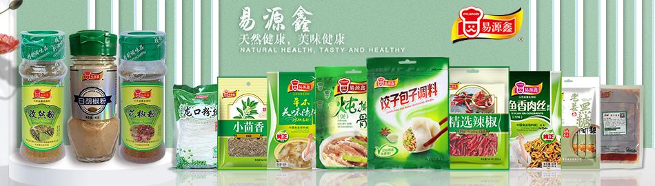 山东易源鑫食品有限公司