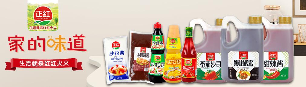 正红食品(商丘)有限公司