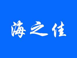浙江苍南县海之佳水产有限公司