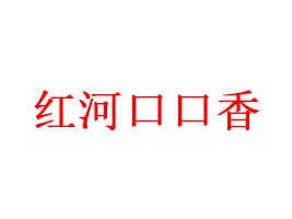 红河口口香豆制品有限公司