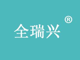 武陟县全瑞兴亚搏官方app下载亚搏娱乐网页版登陆