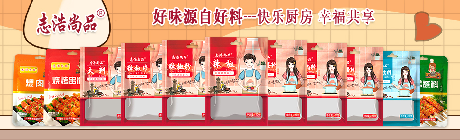 乐陵市志浩调味食品有限公司