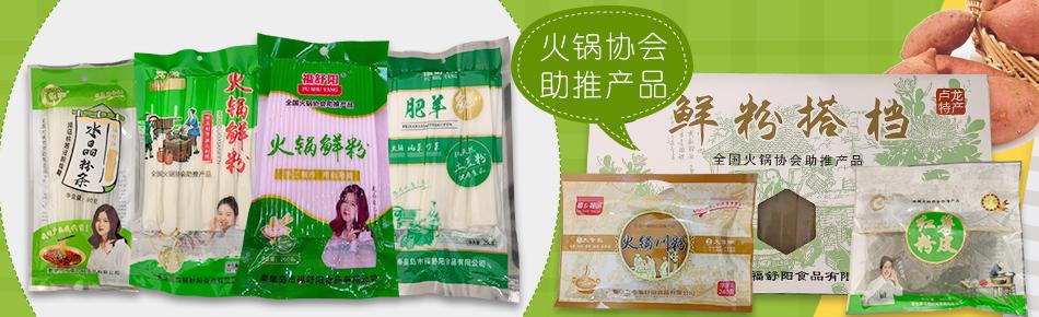 秦皇岛市福舒阳食品有限公司