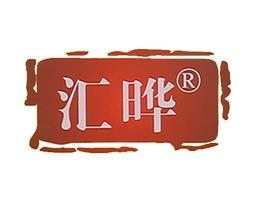 河南汇晔食品有限公司