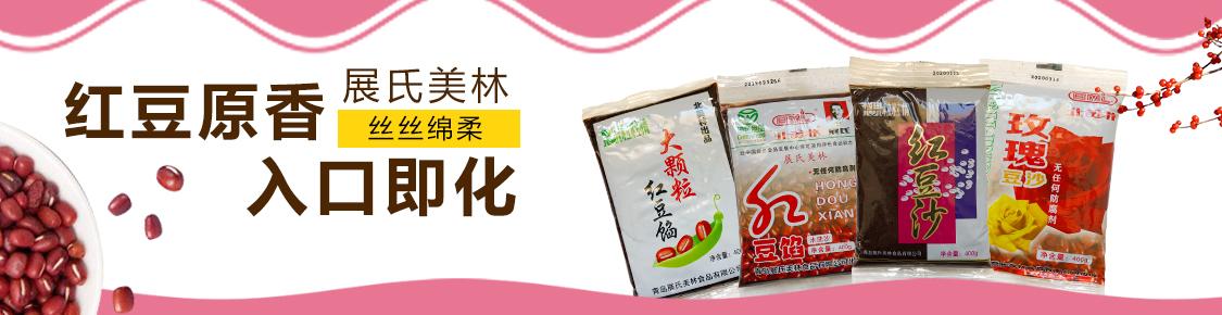 青岛展氏美林食品有限公司