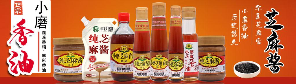 沧州君食安食用油有限公司
