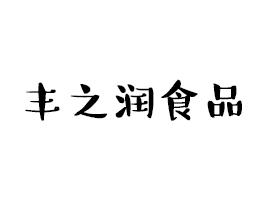 郑州丰之润食品科技有限公司