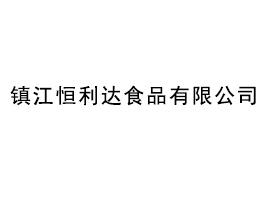 镇江恒利达食品有限公司