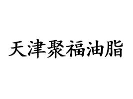 天津市聚福油脂有限公司