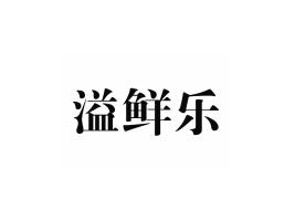 济南鲁昌食品有限公司