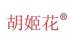 食用油十大品牌——胡姬花