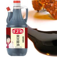 花之坊黄豆酱油,简单的原料,慢酿出酱油的味道!