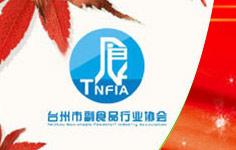 台州市副食品行业协会