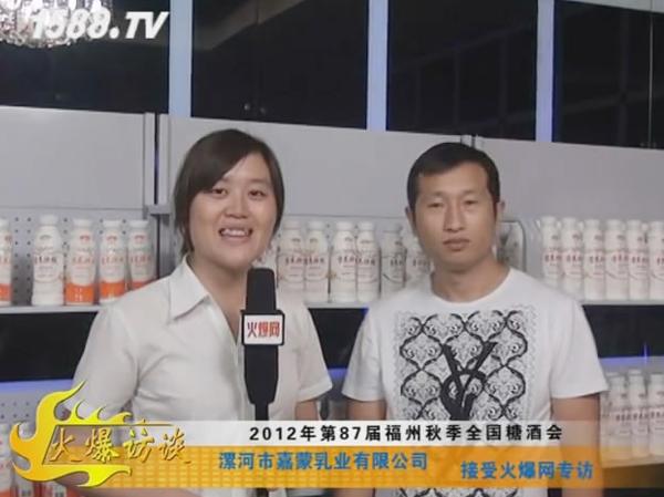 漯河市嘉蒙乳业有限公司在福州全国糖酒会接受火爆访谈