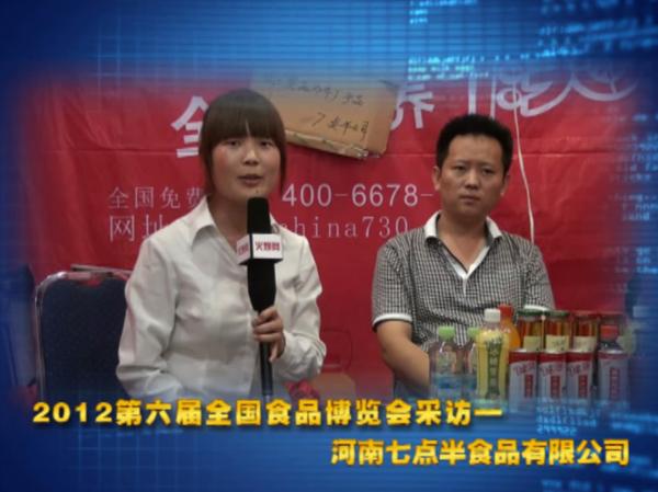 河南七点半食品有限公司在济南食品会接受火爆采访