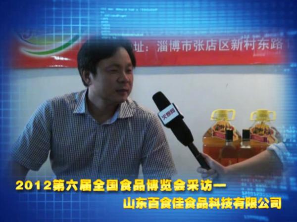 山东百食佳食品有限公司在济南糖酒会接受火爆专访