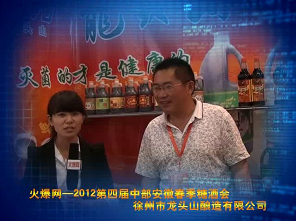 徐州市龙头山酿造有限公司在安徽糖酒会接受火爆访谈