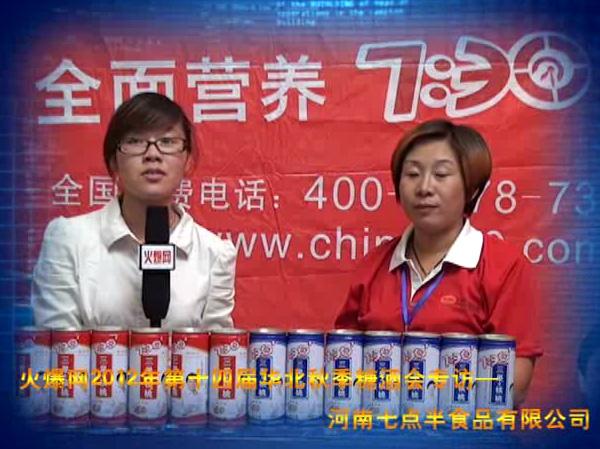 河南七点半食品有限公司在华北秋季糖酒会接受火爆访谈