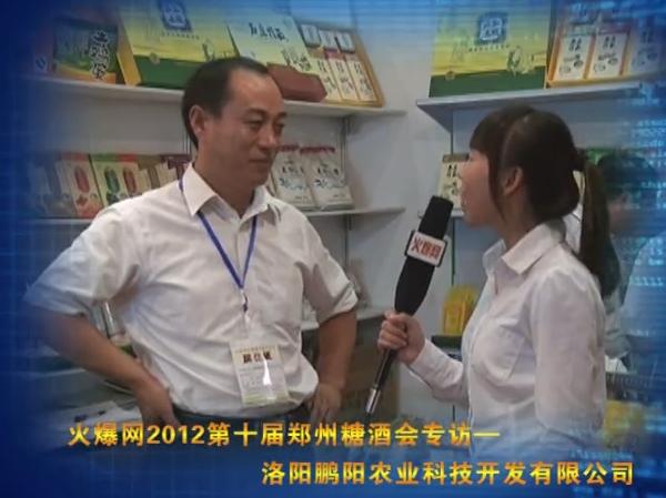 洛阳鹏阳农业科技在第十届郑州糖酒会接受火爆访谈