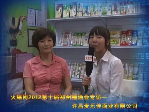 许昌麦乐佳面业在第十届郑州糖酒会接受火爆访谈