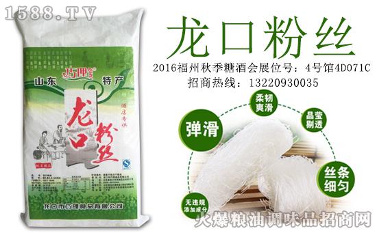 巧理食品邀您欢聚2016福州秋季糖酒会!