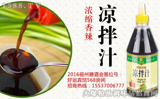 2016福州秋季糖酒会,曾红食品与您相约福州!