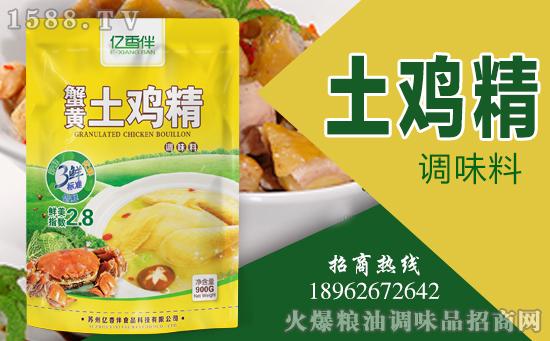 亿香伴蟹黄土鸡精,更鲜更营养!