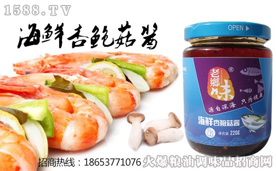 老乡味海鲜杏鲍菇酱,吃的是味道也是享受!