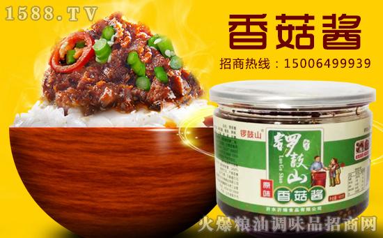 锣鼓山原味香菇酱,烹饪佐餐,美味百搭!