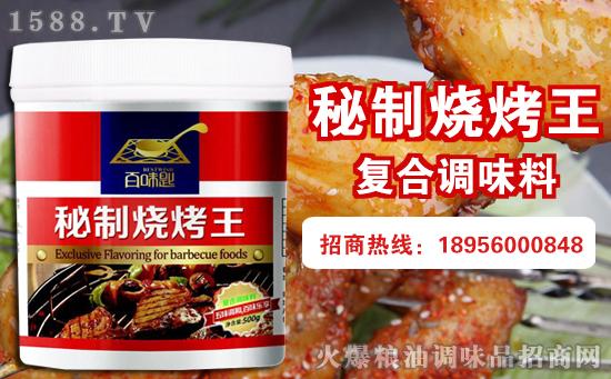 百味匙秘制烧烤王复合调味料,五味调和,百味乐享!