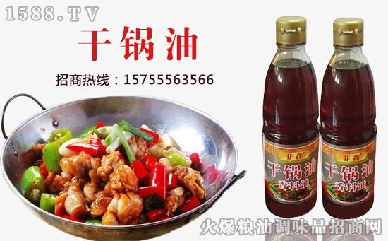 非衣干锅油,做川菜更简单!