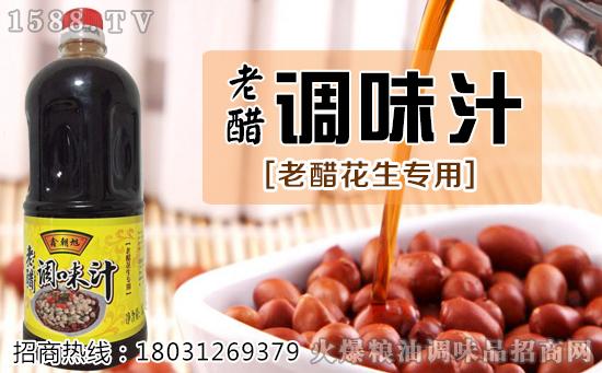 鑫朝旭老醋调味汁,传统工艺,品质上乘!