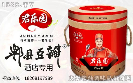 君乐园红油郫县豆瓣酱(酒店专用)大容量,满足餐饮企业大需求!