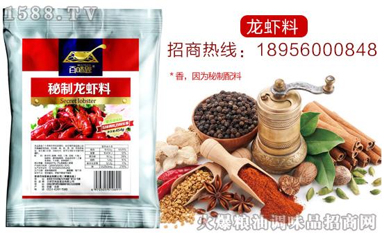 百味匙秘制龙虾料(复合调味料),用途广泛,百味分享!