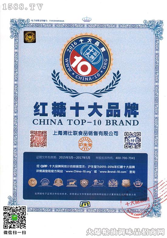 沪生堂荣获红糖十大品牌