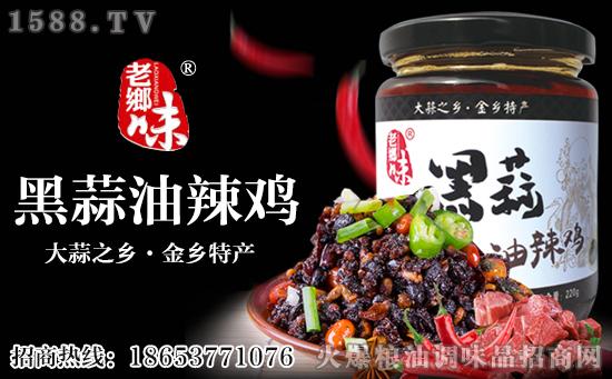 老乡味黑蒜油辣鸡调味酱,鲜香浓郁,辣味醇厚!