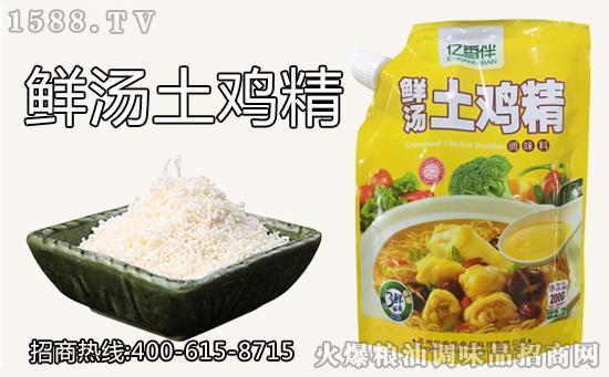 亿香伴鲜汤土鸡精调味料,营养、健康、美味!