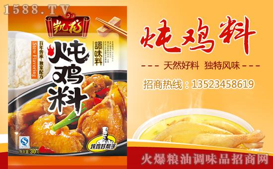 凯龙炖鸡料,真材实料,味道香浓!