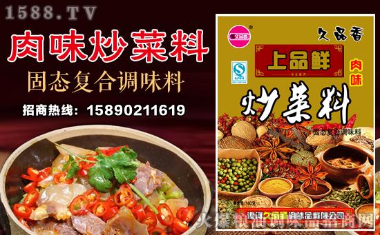 豫久品香上品鲜肉味炒菜料