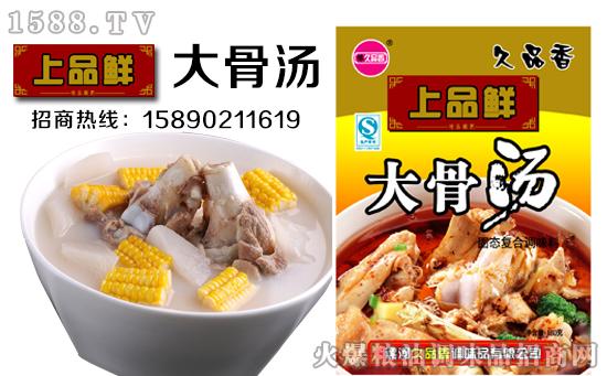 豫久品香上品鲜大骨汤:天冷了,喝碗大骨汤吧!