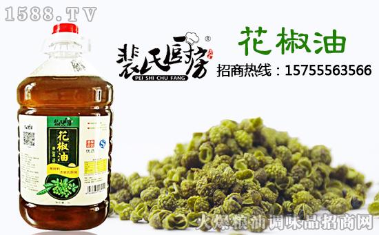 裴氏厨房花椒油,品麻辣之妙味,尝川菜之精髓!