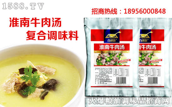 百味匙淮南牛肉汤调味料,就是这个味儿!