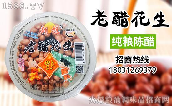 朝旭老醋花生,传统名吃,秘方!