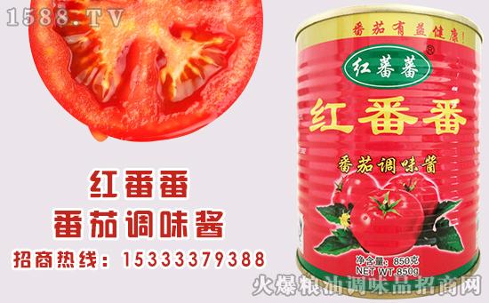 番茄有益健康,红番番――好吃、营养的番茄调味酱!